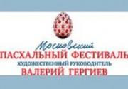 Пасхальный фестиваль Валерия Гергиева доберется до Армении
