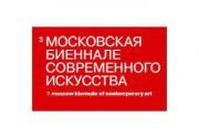 Московская биеннале современного искусства откроется 24 сентября