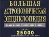 """Премию """"Полный абзац"""" дали уничтоженной энциклопедии"""