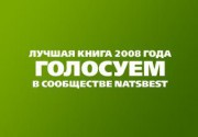 """""""Национальный бестселлер-2009"""" будут выбирать блоггеры"""