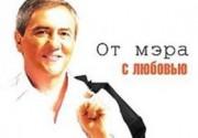 Диск Черновецкого поступил в продажу