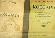 """Таможенники изъяли """"Кобзарь"""" 1914 года издания у гражданина Молдовы"""