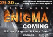 Enigma предупредила о своем фальшивом концерте в Москве