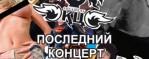 """Группа """"КЦ"""". Последний концерт"""