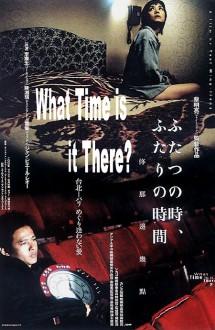А у вас который час?