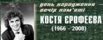 Вечер памяти Кости Ерофеева