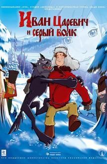 Иван Царевич и серый волк 3D