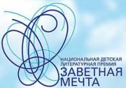 Украинские детские писатели получили российскую премию