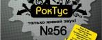 РокТус № 56