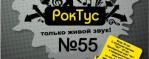 РокТус № 55