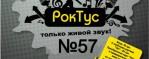 РокТус № 57