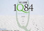 В Японии вышел новый роман Харуки Мураками
