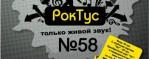 РокТус № 58