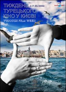 Неделя турецкого кино в Киеве