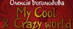 Алексей Боголюбов / Большой сольный концерт