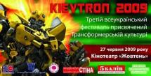 """Фестиваль """"Kievtron 2009"""""""