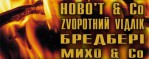 HOBO'T & Co, ZVоротний Vідлік, Бредбері, Феникс, Михо & Co