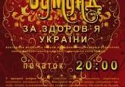 Бомонд за здоров'я України