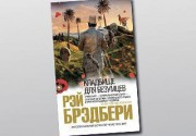 В России вышел новый роман Брэдбери