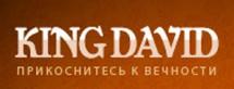 Кинг Давид