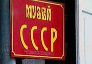 В Новосибирске открыт первый музей Советского Союза