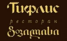 Тифлис