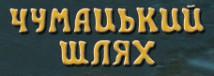 Чумацкий шлях - Загородный ресторан
