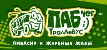 Пабчег Траллебус на Ахматовой