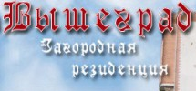 Вышеград в Вышгороде
