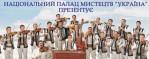 """Национальный оркестр народной музыки Молдовы """"Лаутары"""""""