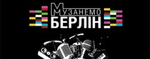 "Концерт ""Музанемо Берлін!"""