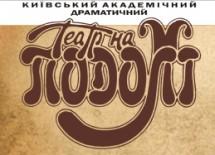 """Театр на Подоле (Дворец """"Украина"""")"""