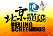 Китай отложил кинорынок из-за празднования юбилея КНР