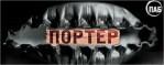 Beefeater, Братья Гагарины в Портере на Рыбалко