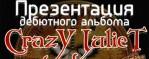 Gothica (Япония), Crazy Juliet (Украина)