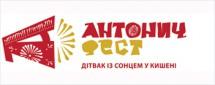 Антоныч Фест