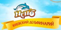 """Киевский дельфинарий """"Немо"""""""