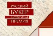 """Обнародован шорт-лист """"Русского Букера"""""""
