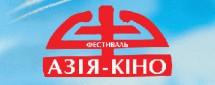 """Фестиваль """"Азия-Кино 2009"""""""