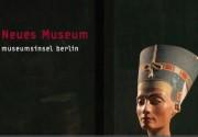 В Берлине открылся новый дом Нефертити