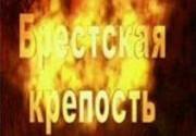 "Съемки ""Брестской крепости"" подошли к концу"