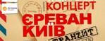 Ереван-Киев-транзит