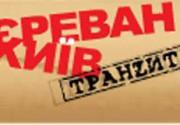 """В Киеве открылся """"Ереван-Киев транзит"""". Фото"""