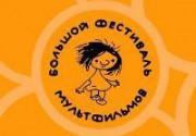 Вручены призы Большого фестиваля мультфильмов