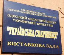 Одесский областной центр украинской культуры