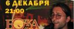Концерт Александра Микитенка