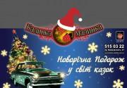 """Ресторан-клуб """"Калинка-Малинка"""" приглашает на встречу Нового года"""