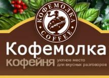 Кофемолка, Канатная