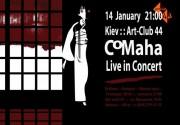 Группа CoMaha начинает новый год с премьеры