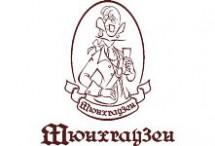 Мюнхгаузен